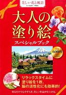 大人の塗り絵スペシャルブック(美しい花と風景)