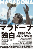 【謝恩価格本】マラドーナ独白ー1986年のメキシコW杯