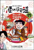酒のほそ道 2019年版 カレンダー