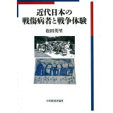近代日本の戦傷病者と戦争体験