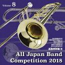 全日本吹奏楽コンクール2018 Vol.8 高等学校編3