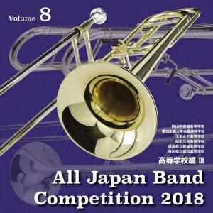 全日本吹奏楽コンクール2018 Vol.8 高等学校編3 [ (V.A.) ]
