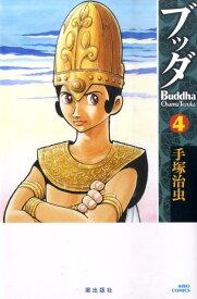 ブッダ(4) (希望コミックス) [ 手塚治虫 ]