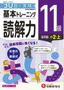 小学 基本トレーニング 読解力11級