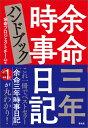 余命三年時事日記ハンドブック [ 余命プロジェクトチーム ]