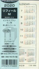 916 リフィールMビジネスプランミニ用差し替えリフィール(2020) ジャバラタイプ(見開き1ヶ月)