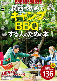KansaiWalker特別編集 関西で初めてキャンプ&BBQをする人のための本 ウォーカームック