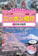 【予約】日本の自然