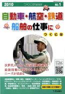 自動車・航空・鉄道・船舶の仕事につくには(2010)