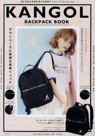 KANGOL BACKPACK BOOK ([バラエティ])