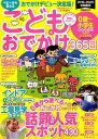 こどもとおでかけ365日首都圏版(2019-2020) (ぴあMOOK ぴあファミリーシリーズ)