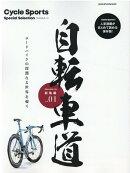 自転車道総集編(vol.01)