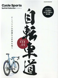 自転車道総集編(vol.01) Cycle Sports Special Sele ロードバイクの深淵なる世界を覗く (ヤエスメディアムック)