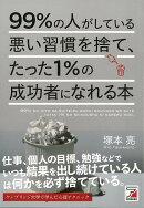 【バーゲン本】99%の人がしている悪い習慣を捨て、たった1%の成功者になれる本