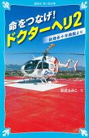 命をつなげ! ドクターヘリ2 --前橋赤十字病院よりーー