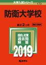 防衛大学校(2019) (大学入試シリーズ)