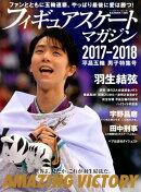 フィギュアスケート・マガジン2017-2018平昌五輪男子特集号