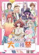 ダメプリ ANIME CARAVAN 大収穫祭【Blu-ray】