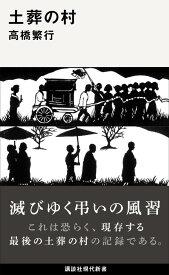 土葬の村 (講談社現代新書) [ 高橋 繁行 ]