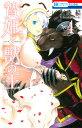 贄姫と獣の王 4 [ 友藤結 ]