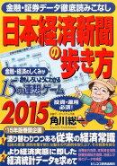 日本経済新聞の歩き方(2015)