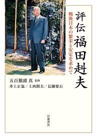 評伝 福田赳夫 戦後日本の繁栄と安定を求めて [ 五百旗頭 真 ]