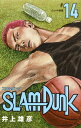 SLAM DUNK 新装再編版 14 (愛蔵版コミックス) [ 井上 雄彦 ]