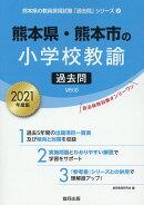 熊本県・熊本市の小学校教諭過去問(2021年度版)