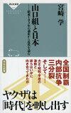 山口組と日本 (祥伝社新書)