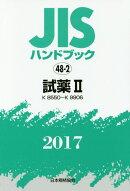 JISハンドブック2017(48-2)