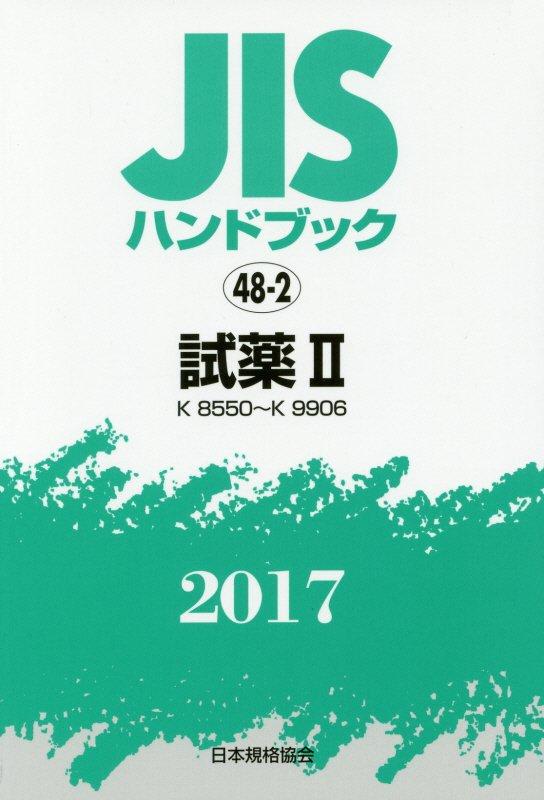 JISハンドブック(2017 48-2) 試薬2(K8550〜K9906) [ 日本規格協会 ]