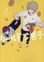 クールドジ男子(2) (ガンガンコミックス pixiv) [ 那多ここね ]