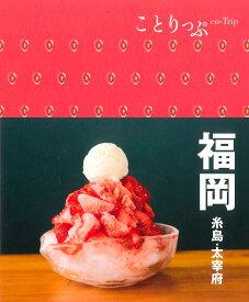 福岡4版 糸島・太宰府 (ことりっぷ)