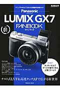Panasonic LUMIX GX7 FANBOOK