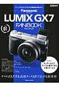 Panasonic LUMIX GX7 FANBOOK マニュアルがなくてもわかる機種別攻略ガイド (Impress mook) [ 河野鉄平 ]