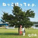 ねっこほって e.p. (初回限定盤 CD+DVD+グッズ) [ むぎ(猫) ]