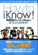How to iKnow!英語学習コミュニティ「iKnow!」オフィシャルガイド
