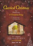 ギターソロのためのクラシカル・クリスマス
