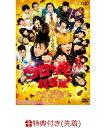 【先着特典】今日から俺は!!劇場版 DVD通常版(ダブルポケットクリアファイル) [ (邦画) ]