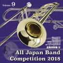 全日本吹奏楽コンクール2018 Vol.9 高等学校編4