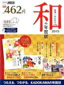 世界一かんたん和の年賀状(2015)