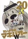 たいようのマキバオーW 20 (プレイボーイコミックス) [ つの丸 ]