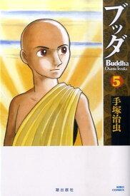 ブッダ(5) (希望コミックス) [ 手塚治虫 ]
