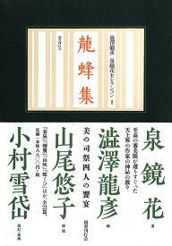 龍蜂集 (澁澤龍彦 泉鏡花セレクション 1) [ 泉鏡花 ]