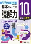 小学 基本トレーニング 読解力10級