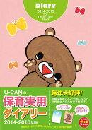 U-CANの保育実用ダイアリー(2014-2015年版)