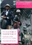 【謝恩価格本】FASHION TRIBES-GLOBAL STREET STYLE