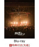 【先着特典】HUMAN DIGNITY TOUR -9038270- FINAL AT TSUTAYA O-EAST 2019.12.6(チケットホルダー付き)【Blu-ray】