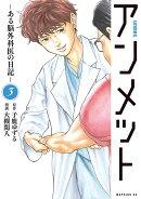 アンメット -ある脳外科医の日記ー(3)