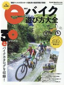 eバイク遊び方大全 (ヤエスメディアムック Cycle Sports特別編集)
